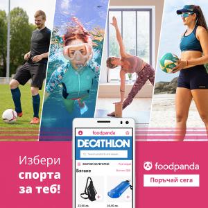 Спортни стоки от Decathlon вече могат да бъдат поръчани и с доставка от foodpanda