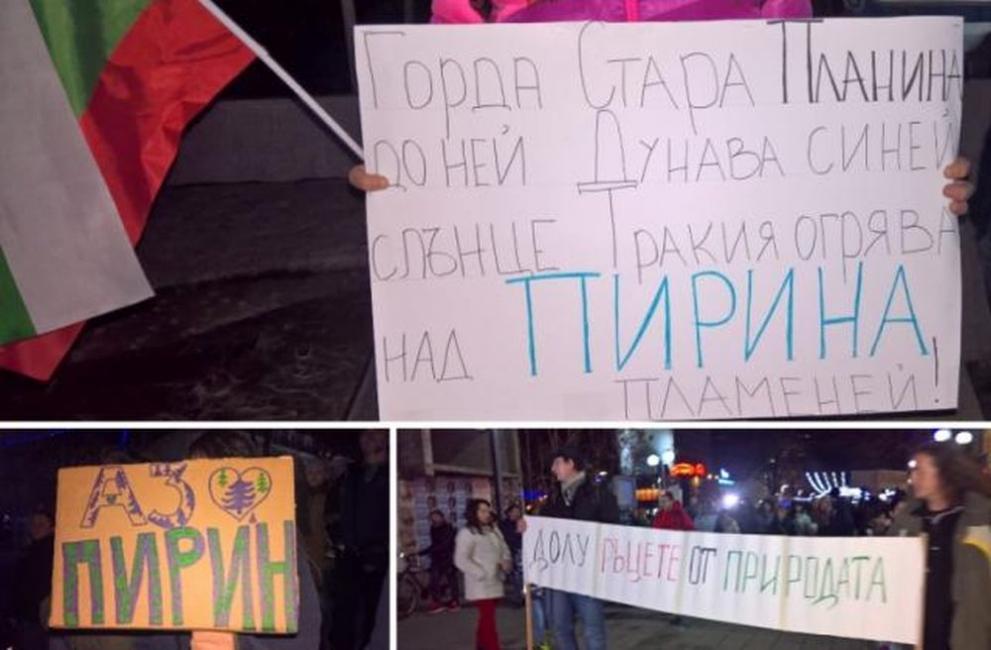 Екоактивисти: Протестите в защита на Пирин продължават до решение в обществена полза