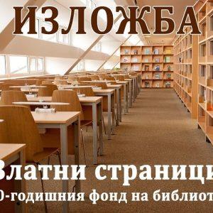 Вижте каква изложба ще бъде представена в библиотеката на ИУ-Варна