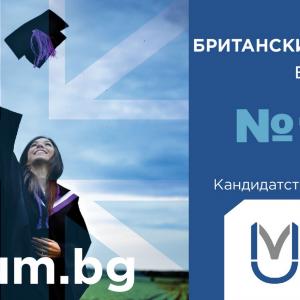 Във Варна: Студенти получават британска и българска диплома
