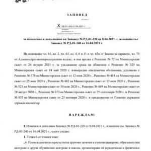 Заповед на проф. Ангелов: От днес се разхлабват част от мерките в България(ДОКУМЕНТ)