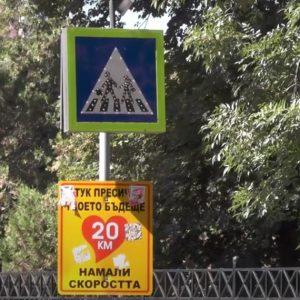 """Започва полицейска кампания във Варна: """"Децата тръгват на училище! Да ги пазим на пътя!"""""""