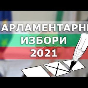 Канят политическите партии и коалиции за консултации за състав на СИК във Варна