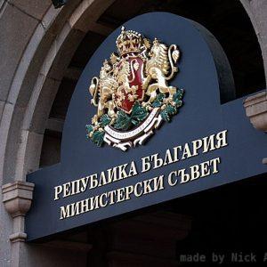 Линията на бедност в България за 2021 ще се обсъжда утре