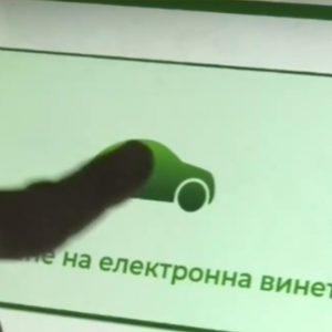 Очакват се затруднения при продажбата на е-винетки и маршрутни карти