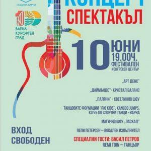 Почитат вариететното изкуство с концерт-спектакъл във Варна