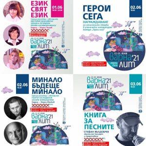 """Промяна в локациите на част от събитията на """"Варна Лит"""" 2021"""
