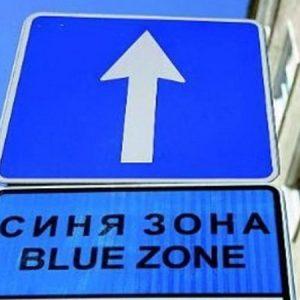 """Стана ясно кога отварят """"Синя зона – широк център"""" във Варна"""